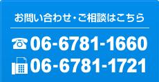 tel.06-6781-1660